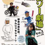 イッセー尾形の一人芝居 「妄ソー劇場」 その3 2019 in 京都