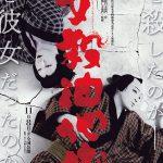 十代目松本幸四郎襲名記念シネマ歌舞伎『女殺油地獄』