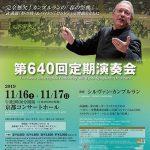 京都市交響楽団 第640回定期演奏会
