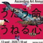 若手女性作家グループ展シリーズ Ascending Art Annual Vol.3 「うたう命、うねる心 」