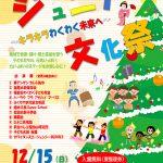 第5回中丹文化交流フェスタ「ジュニア文化祭」