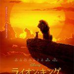 中丹映画大好き劇場『ライオン・キング』