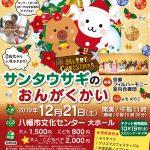京フィルクリスマスコンサート2019  サンタウサギのおんがくかい