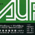 第30回 集団AUF(アウフ)展