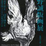 上野誠版画展─『原爆の長崎』への道程─