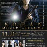 2016年度青山音楽賞 青山賞受賞記念演奏会 KOHAN MOZART&BRAHMS