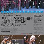 京響スーパーコンサート「スウェーデン放送合唱団×京都市交響楽団」