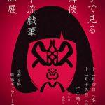 〝文字で見る歌舞伎〟勘亭流戯筆 作品展