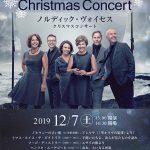 ノルディック・ヴォイセス クリスマスコンサート