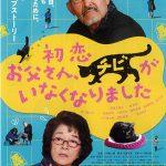 中丹映画大好き劇場『初恋 お父さんチビがいなくなりました』