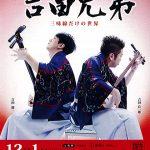 20周年記念コンサート「吉田兄弟~三味線だけの世界~」