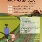 京都ライトハウス チャリティコンサート「あしたてんきになーれ PARTⅡ」
