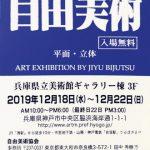 第83回 自由美術展