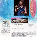 野田淳子「刻々の誕生」コンサート