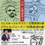 京都フィロムジカ管弦楽団      第46回定期演奏会