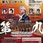 京都市交響楽団 特別演奏会「第九コンサート」