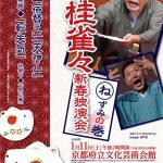 白竹堂presents 桂 雀々 新春独演会 ~ねずみの巻~