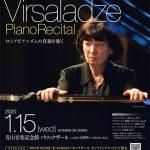エリソ・ヴィルサラーゼ ピアノリサイタル ~ロシアピアニズムの真髄を聴く~