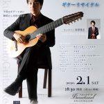 山本依生ギターリサイタル (公財)青山音楽財団助成公演