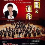大阪交響楽団 名曲セレクション 「田園&運命」