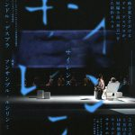 室内オペラ「サイレンス」