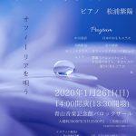 熊谷綾乃 ソプラノリサイタル (公財)青山音楽財団助成公演