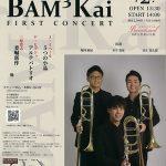TROMBONE TRIO BAM 3 Kai(バンサンカイ)FIRST CONCERT (公財)青山音楽財団助成公演