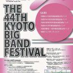 第44回 京都ビッグ・バンド・フェスティバル