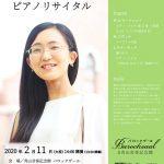 森 麻衣子 ピアノリサイタル (公財)青山音楽財団助成公演