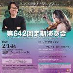 京都市交響楽団 第642回定期演奏会
