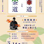 京都が育んだ華道と茶文化