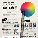 第22回京都国際学生映画祭