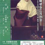 京都観世会二月例会