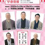 京都・らくご博物館【冬】~早春寄席~Vol.55
