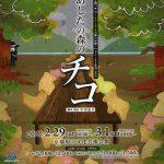 京都府立文化芸術会館 開館50周年記念事業 創造音楽劇 「あしたの森のチコ』