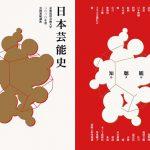 公開連続講座 2020年度日本芸能史「型と創造」《前期休講》