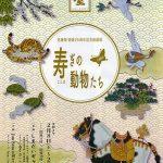 佐藤潤 画業25周年記念絵画展「寿(ことほ)ぎの動物たち」