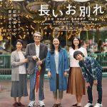 『長いお別れ』上映会