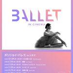ボリショイ・バレエ in シネマ Season 2019─2020 『ロミオとジュリエット』