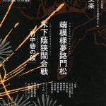 シリーズ 舞台芸術としての伝統芸能 vol.3 人形浄瑠璃 文楽