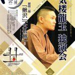 京都文博 噺の会 Vol.14 蜃気楼龍玉 独演会