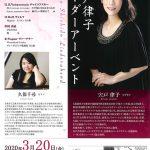 宍戸律子 リーダーアーベント(公財)青山音楽財団助成公演《公演延期》