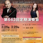 京都市交響楽団 第643回定期演奏会