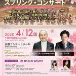 京都市交響楽団 スプリング・コンサート
