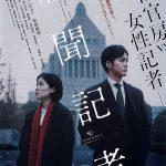 中丹映画大好き劇場『新聞記者』