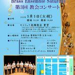 Brass Ensemble Saturday 第3回教会コンサート