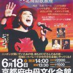 北海道歌旅座 昭和のうたコンサート