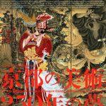 「京都の美術 250年の夢」 第1部 江戸から明治へ:近代への飛躍