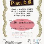 第82回『P-act文庫』