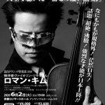 ロマン・キム 無伴奏ヴァイオリン・リサイタル~北山クラシック倶楽部2020~